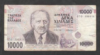 Greece 10000 drachmas 1995