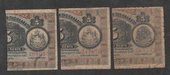 Greece 3 x 5 drachmas 1917 emergency notes!!!