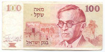 ISRAEL 10 SHEQALIM 1978 P 45 UNC