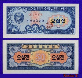 KOREA NORTH 50 CHON 1959 P12 UNC