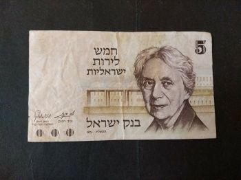 ISRAEL 5 SHEQALIM 1978 P 44 UNC