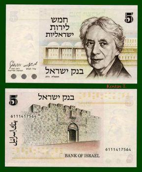 ISRAEL 5 LIROT 1973 P 38 UNC