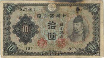 JAPAN 10 Sen 1947 AUNC