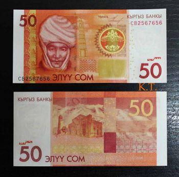 KYRGYZSTAN 50 SOM 2009 UNC