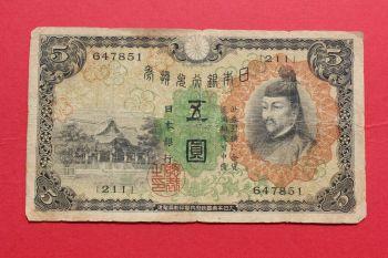 JAPAN 50 SEN 1942 P 59 UNC