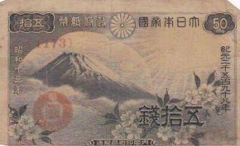 JAPAN  500 YEN 1951 P-91c UNC