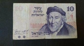 ISRAEL 10 LIROT 1973 P 39 UNC