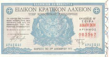 kratiko laxeio 1975