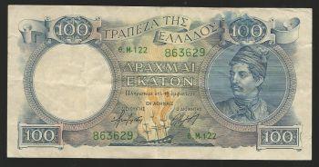 Greece: Drachmae 100/1945