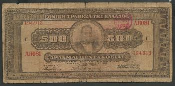 National Bank of Greece Drachmae 500/12.4.1923