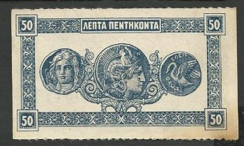 Greece: Drachmae 50 Lepta /1920 UNC! (see descripotion) Super Offer!