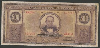 National Bank of Greece Drachmae 500/12.11.1926  Super offer!