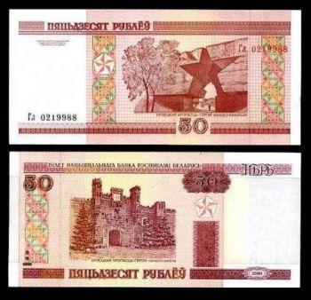 BELARUS 50 RUBLE 2000 PICK 25 UNC