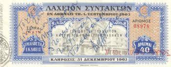 syntakton 1962