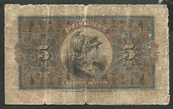 National Bank of Greece Drachmae 5/10.1.1914 Offer!