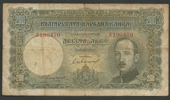 Greece: (WWII Bulgaria) 200 Leva  Offer!