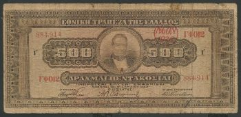 Greece:National Bank of Greece Drachmae 500/12.4.1923
