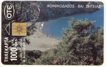 Greece 08/1999 Tirage: 1000000