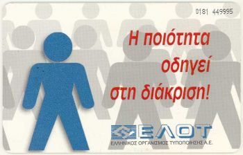 Greece 06/1999 Tirage: 500000
