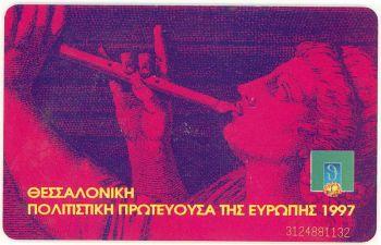 Greece 06/1997 Tirage: 300000
