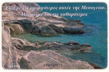 Greece 11/1999 Tirage:1000000