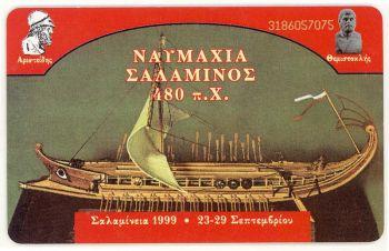 Greece 09/1999 Tirage:1000000