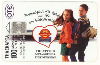 Greece 02/1999 Tirage: 100000