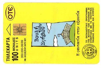 Greece 06/1999 Tirage:350000
