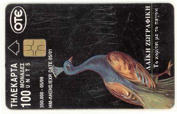 Greece 05/1999 Tirage: 350000