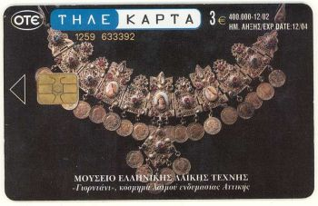 Greece 12/2002 Tirage: 400000