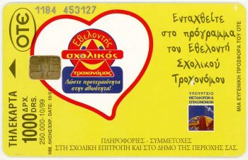 Greece 10/1999 Tirage:250000