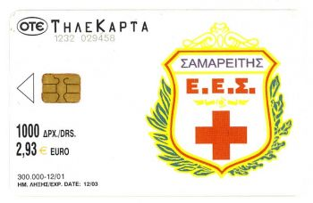 Greece 12/2001 Tirage: 300000