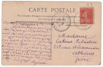 France 1920 - Parc de Montsouris