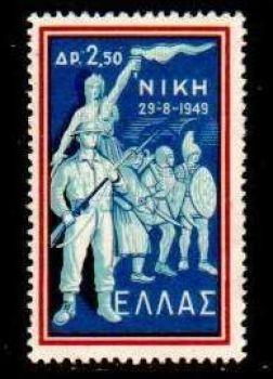 Greece 1959 10th anniversary of civil war