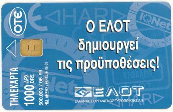 Greece 06/1999 Tirage: 500000