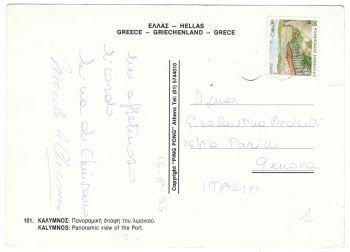 Greece Postcard & Stamp - Kalymnos Panoramic View of the Port