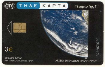 Greece 12/2002 Tirage: 250000