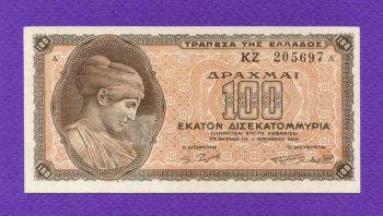 100 Δισεκατομμύρια 1944 UNC No205697