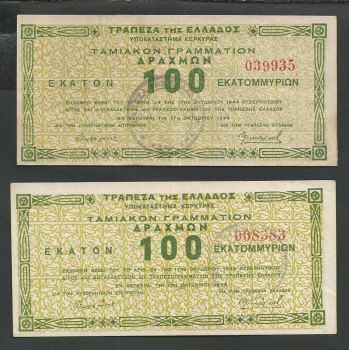 Greece: Lot 2