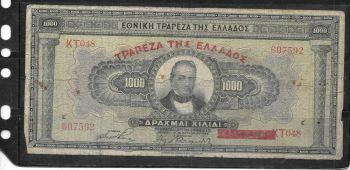 1000 Δραχμές 1926 Νο523122 UNC