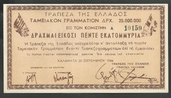 Greece: Kalamata Treasury Bond 25 million/20.9.1944 UNC!!