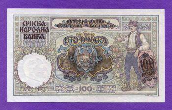 YUGOSLAVIA 100 DINARA type 1941 AUNC