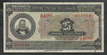 Greece: National Bank of Greece Drachmae 25/15.4.1923 XF ! Extr. rare!! (see description)