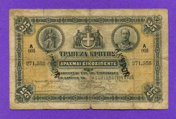 25 Δραχμές Κρητική 26-09-1915 με σφραγίδα