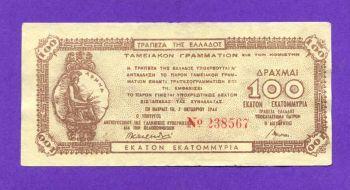 100.000.000 Πάτρας 1944 Νο238567