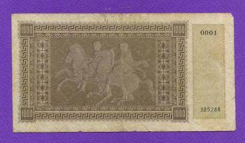 1000 Δραχμές ISOLE 1942 Νο385288