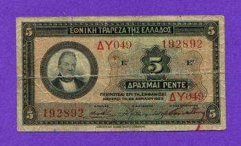 5 Δραχμές 28 Απριλίου 1923 Νο192892