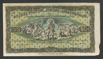 Greece: PEEA 100 Okes Wheat 1944 UNC!! (see description)