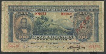 Greece: National Bank of Greece Drachmae 100/17.2.1922