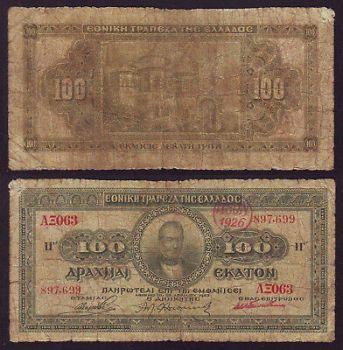 100 Δρχ 1923 (ΝΕΟΝ 1926) Νο191589 ΠΑΡΑ ΠΟΛΥ ΚΑΛΟ!!